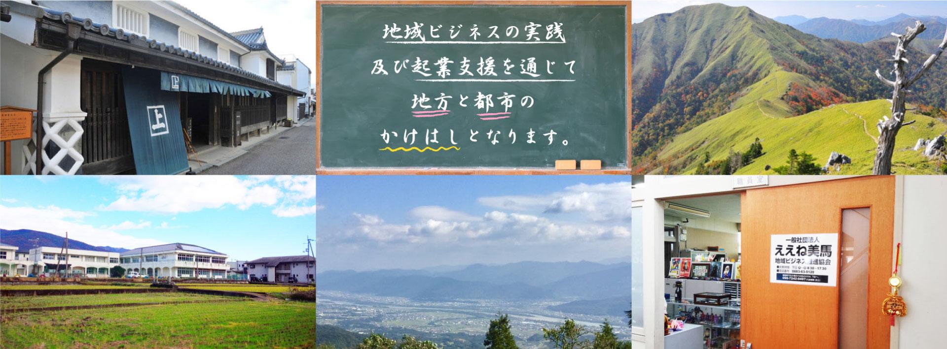 1月24日(木)「みまふぇす2019in東京」に食材を提供しました。