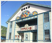 脇町劇場 (オデオン座)